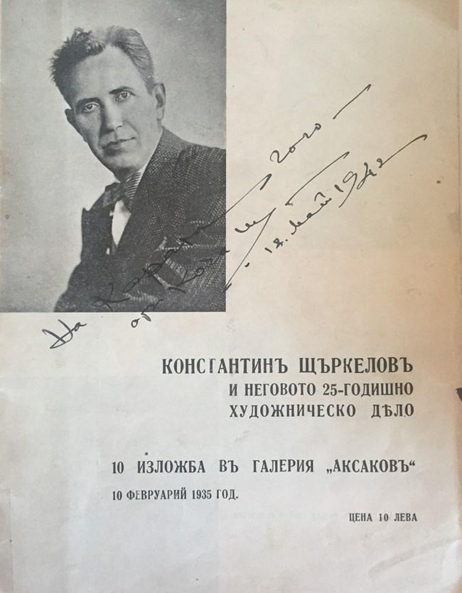 Издание към негова изложба от 1935 г.